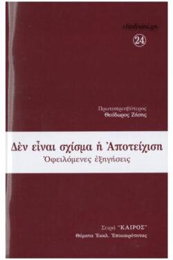img-den-einai-schisma-i-apoteichisi-k