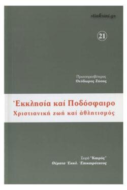 img-ekklisia-kai-podosfairo-k