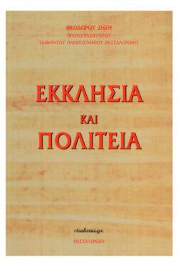 img-ekklisia-kai-politeia-k