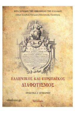 img-ellinikos-kai-eyropaikos-diafotismos-k