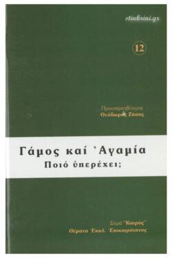 img-gamos-kai-agamia-k
