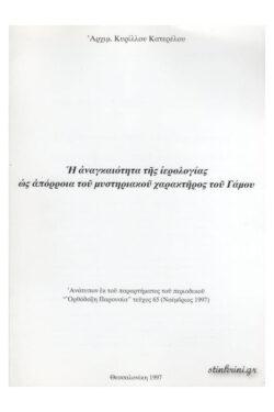 img-i-anagkaiotita-tis-ierologias-os-aporroia-toy-mysthriakoy-xarakthros-toy-gamoy-k