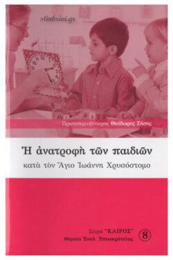 img-i-anatrofi-ton-paidion-kata-ton-agio-ioanni-chrysostomo-k