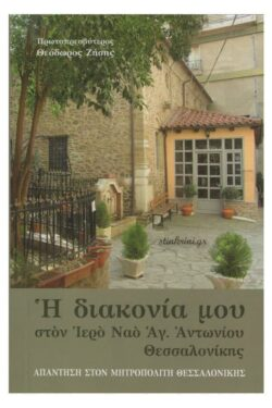 img-i-diakonia-mou-ston-iero-nao-ag-antoniou-thessalonikis-k