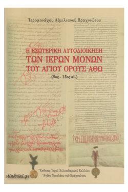 img-i-esoteriki-aytodioikisi-ton-ieron-monon-tou-agioy-oroys-atho-9os-15os-ai-k