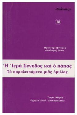 img-i-iera-synodos-kai-o-papas-k