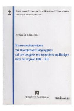 img-i-kanoniki-dikaiodosia-tou-oikoumenikou-patriarcheiou-epi-ton-eparchion-tou-despotatou-tis-ipeirou-kata-tin-periodo-1204-1-k