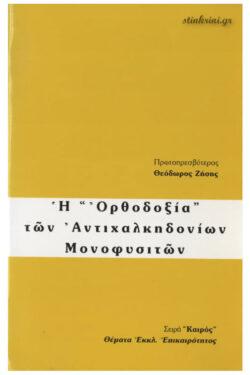 img-i-orthodoxia-ton-antichalkidonion-monofysiton-k