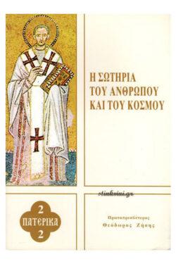 img-i-sotiria-toy-anthropoy-kai-toy-kosmoy-k