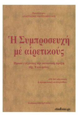 img-i-symproseychi-me-airetikoys-k