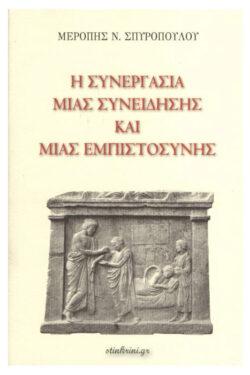 img-i-synergasia-mias-syneidisis-kai-mias-empistosynis-k
