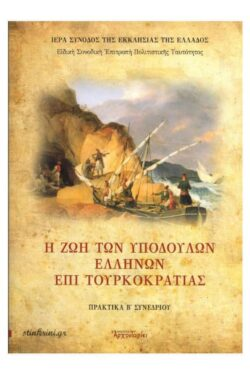 img-i-zoi-ton-ypodoylon-ellinon-epi-toyrkokratias-k