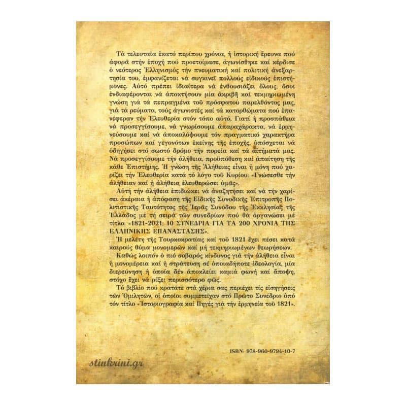 img-istoriografia-kai-piges-gia-tin-ermineia-toy-1821-k-b