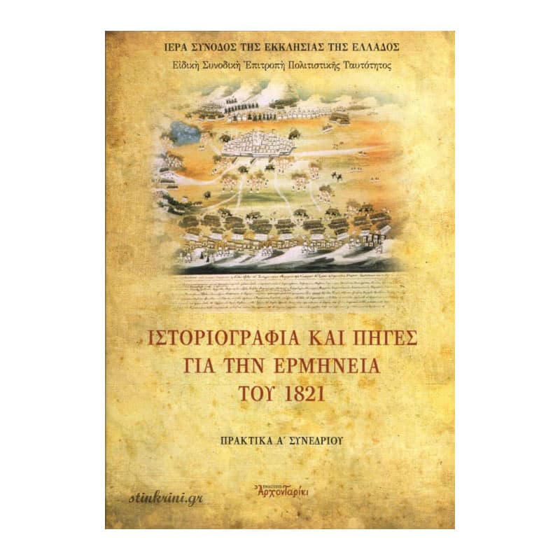 img-istoriografia-kai-piges-gia-tin-ermineia-toy-1821-k