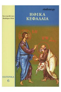 img-ithika-kefalaia-k