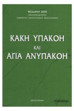 img-kaki-ypakoi-kai-agia-anypakoi-k