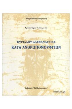 img-kata-anthropomorfiton-k