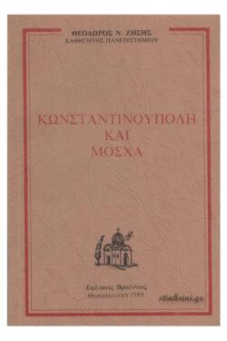 img-konstantinoypoli-kai-moscha-k