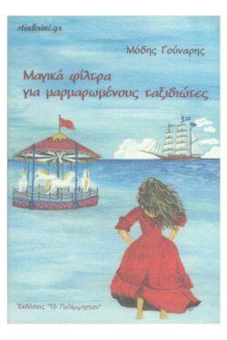 img-magika-filtra-gia-marmaromenous-taxidiotes-k