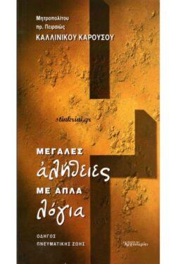 img-megales-alitheies-me-apla-logia-k