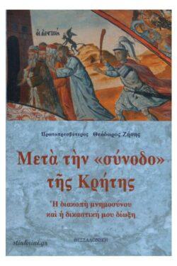 img-meta-tin-sinodo-tis-kritis-k