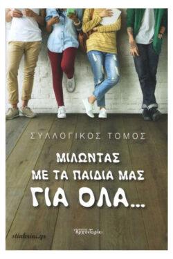 img-milontas-me-ta-paidia-mas-gia-ola-k