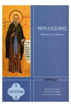 img-monachismos-k