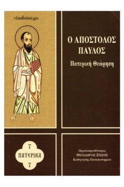 img-o-apostolos-paulos-k