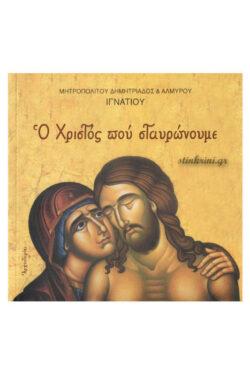 img-o-christos-poy-stayronoyme-k