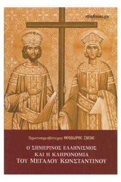 img-o-simerinos-ellinismos-kai-i-klironomia-tou-megalou-konstantinou-k
