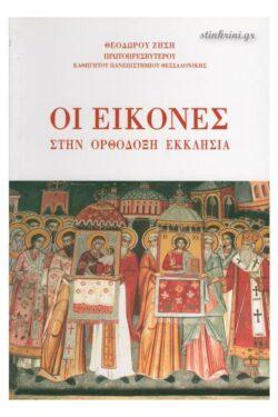 img-oi-eikones-stin-orthodoxi-ekklisia-k