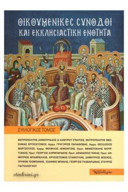 img-oikoymenikes-synodoi-kai-ekklisiastiki-enotita-k