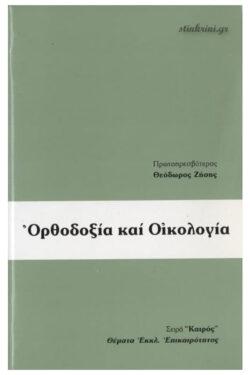 img-orthodoksia-kai-oikologia-k