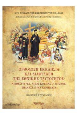img-orthodoxi-ekklisia-kai-diafylaxi-tis-ethnikis-taytotitas-k