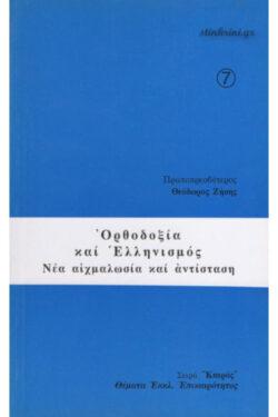 img-orthodoxia-kai-ellinismos-k