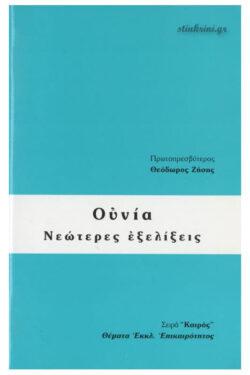 img-oynia-neoteres-exelixeis-k