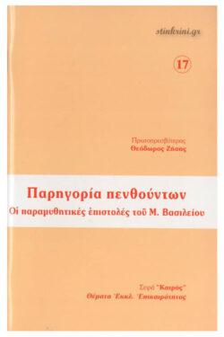 img-parigoria-penthoynton-k
