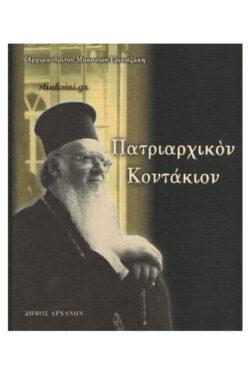 img-patriarxikon-kontakion-k