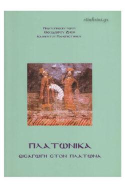 img-platonika-k
