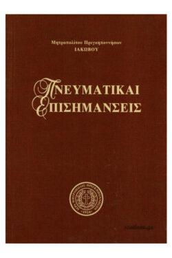 img-pneumatikai-episimansis-k