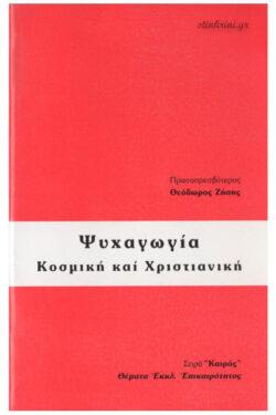 img-psychagogia-kosmiki-kai-christianiki-k