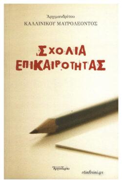 img-scholia-epikairotitas-k