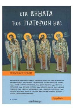img-sta-vimata-ton-pateron-mas-k