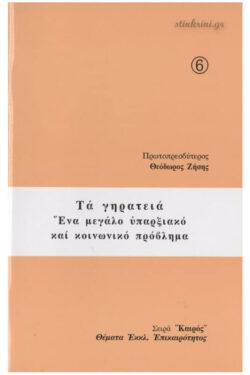 img-ta-girateia-ena-megalo-yparxiako-kai-koinoniko-provlima-k