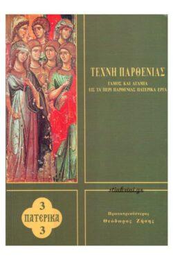 img-techni-parthenias-k