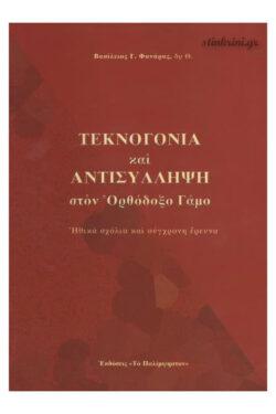 img-teknogonia-kai-antisullipsi-ston-orthodoxo-gamo-k