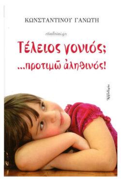 img-teleios-gonios-protimo-alithinos-k