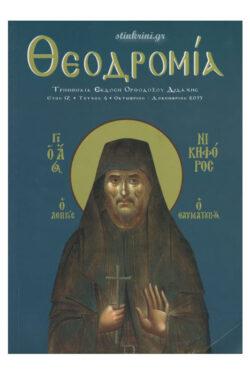 img-theodromia-teychos-4-oktovrios-dekemvrios-2015-k