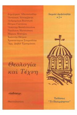 img-theologia-kai-texni-k