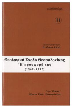 img-theologiki-scholi-thessalonikis-k